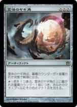 霊体のヤギ角/Astral Cornucopia(BNG)【日本語】