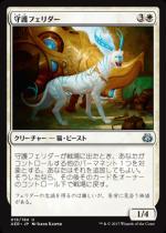 守護フェリダー/Felidar Guardian(AER)【日本語】