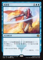 不許可/Disallow(AER)【日本語】