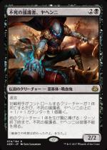 不死の援護者、ヤヘンニ/Yahenni, Undying Partisan(AER)【日本語】