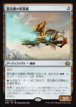 霊気圏の収集艇/Aethersphere Harvester(AER)【日本語】