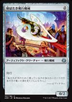 羽ばたき飛行機械/Ornithopter(AER)【日本語】