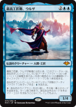 最高工匠卿、ウルザ/Urza, Lord High Artificer(MH1) 【日本語】