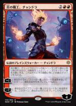 炎の職工、チャンドラ/Chandra, Fire Artisan(WAR)【日本語FOIL】