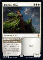 王国まといの巨人/Realm-Cloaked Giant(ELD)【日本語FOIL】