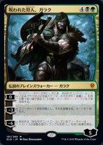 呪われた狩人、ガラク/Garruk, Cursed Huntsman(ELD)【日本語FOIL】