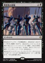 戦慄衆の侵略/Dreadhorde Invasion(WAR)【日本語FOIL】