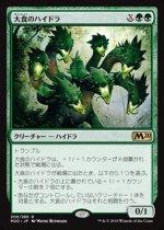 大食のハイドラ/Voracious Hydra(M20)【日本語FOIL】