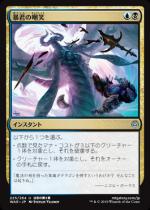 暴君の嘲笑/Tyrant's Scorn(WAR)【日本語FOIL】