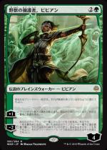 野獣の擁護者、ビビアン/Vivien, Champion of the Wilds(WAR)【日本語FOIL】