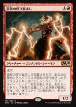 雷族の呼び覚まし/Thunderkin Awakener(M20)【日本語FOIL】