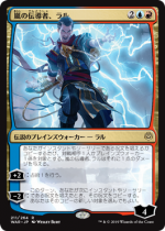 嵐の伝導者、ラル/Ral, Storm Conduit(WAR)【日本語FOIL】