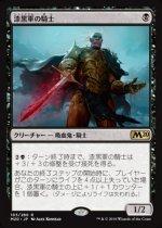 漆黒軍の騎士/Knight of the Ebon Legion(M20)【日本語FOIL】