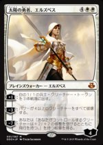 太陽の勇者、エルズペス/Elspeth, Sun's Champion(DDO)【日本語FOIL】