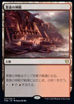 悪意の神殿/Temple of Malice(THB)【日本語FOIL】
