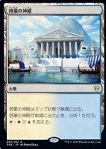 啓蒙の神殿/Temple of Enlightenment (THB)【日本語FOIL】