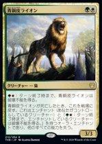 青銅皮ライオン/Bronzehide Lion(THB)【日本語FOIL】