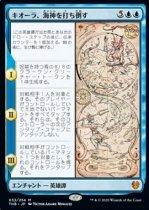 キオーラ、海神を打ち倒す/Kiora Bests the Sea God(THB)【日本語FOIL】