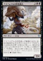 アスフォデルの灰色商人/Gray Merchant of Asphodel(THB)【日本語】