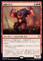 地盤の巨人/Tectonic Giant(THB)【日本語】