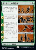 第1回イロアス競技会/The First Iroan Games(THB)【日本語】
