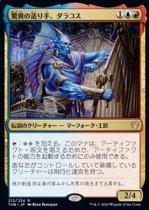 驚異の造り手、ダラコス/Dalakos, Crafter of Wonders(THB)【日本語】