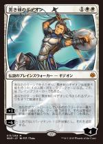 黒き剣のギデオン/Gideon Blackblade(WAR)【日本語】(絵違い)