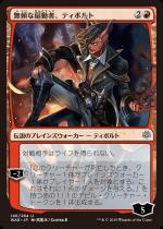 無頼な扇動者、ティボルト/Tibalt, Rakish Instigator(WAR)【日本語】(絵違い)
