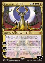 龍神、ニコル・ボーラス/Nicol Bolas, Dragon-God(WAR)【日本語】(絵違い)