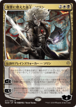 復讐に燃えた血王、ソリン/Sorin, Vengeful Bloodlord(WAR)【日本語】(絵違い)