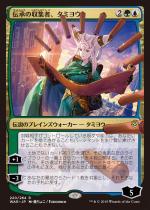 伝承の収集者、タミヨウ/Tamiyo, Collector of Tales(WAR)【日本語】(絵違い)