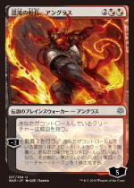 混沌の船長、アングラス/Angrath, Captain of Chaos(WAR)【日本語】(絵違い)