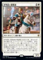 評判高い挑戦者/Acclaimed Contender(ELD)【日本語】
