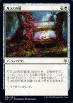 ガラスの棺/Glass Casket(ELD)【日本語】