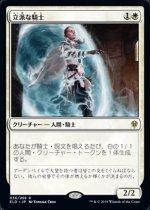立派な騎士/Worthy Knight(ELD)【日本語】