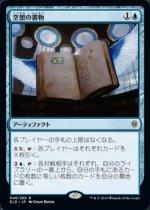 空想の書物/Folio of Fancies(ELD)【日本語】