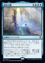 魔法の鏡/The Magic Mirror(ELD)【日本語】