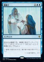 鏡細工/Mirrormade(ELD)【日本語】