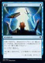 選択/Opt(ELD)【日本語】