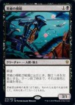 黒槍の模範/Blacklance Paragon(ELD)【日本語】