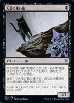 大釜の使い魔/Cauldron Familiar(ELD)【日本語】