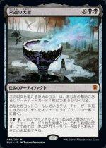 永遠の大釜/The Cauldron of Eternity(ELD)【日本語】
