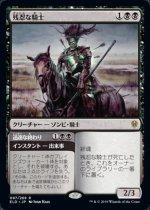 残忍な騎士 // 迅速な終わり/Murderous Rider // Swift End(ELD)【日本語】