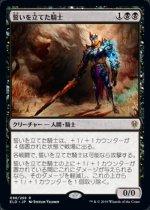 誓いを立てた騎士/Oathsworn Knight(ELD)【日本語】