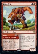 砕骨の巨人 // 踏みつけ/Bonecrusher Giant // Stomp(ELD)【日本語】