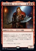 朱地洞の族長、トーブラン/Torbran, Thane of Red Fell(ELD)【日本語】