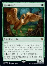 金のガチョウ/Gilded Goose(ELD)【日本語】