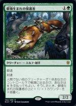 僻境生まれの保護者/Wildborn Preserver(ELD)【日本語】