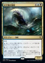 メア湖の海蛇/Lochmere Serpent(ELD)【日本語】
