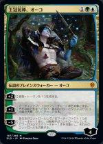 王冠泥棒、オーコ/Oko, Thief of Crowns(ELD)【日本語】